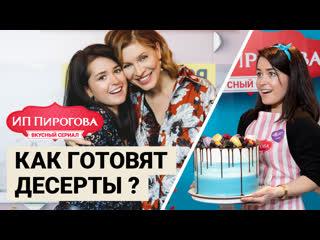 Как готовят десерты для сериала ИП Пирогова
