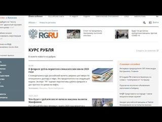 Рубль в феврале вернется к показателям июля 2020 года - Абакан 24