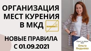Организация мест курения в МКД. Новые правила с !