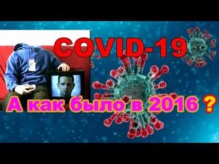 Как ВАМ НОВОСТИ? Дуракам не смотреть!COVID-19  2020 и Новости о вирусе H1N1  2016 г. Прошло время и?