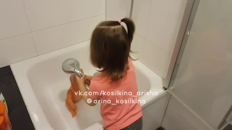 Ариша купает куклу