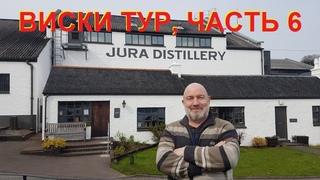 Виски Isle Of Jura 10 лет, сравнение, дегустация.
