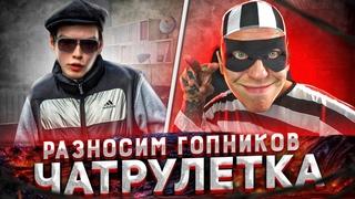 ГОПНИК РАЗНОСИТ БЫДЛО / ЧАТ РУЛЕТКА
