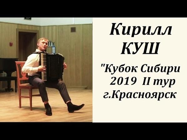 Куш Кирилл аккордеон Кубок Сибири 2019 г Красноярск II тур