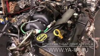 Купить двигатель AJ Мазда МПВ, Мазда Трибьют, контрактный двигатель