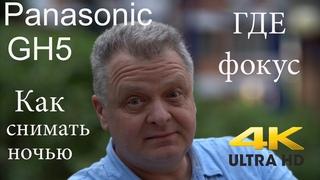 Panasonic GH5 как снимать в темноте и без автофокуса