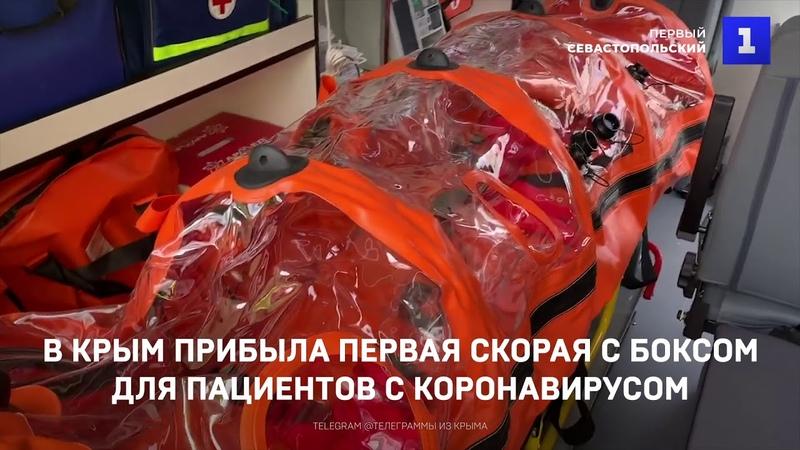 В Крым прибыла первая скорая с боксом для пациентов с коронавирусом