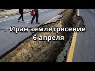 Землетрясение в Иране магнитуда 5,2 город Марвин. Остан и Кордестан