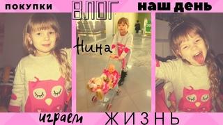 Влог Ниночки, Наш обычный день/Baby Bon Сестричка, играем в куклы