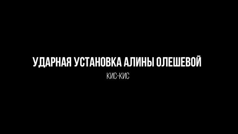 Ударная установка Алины Олешевой КИС КИС
