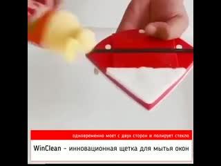 Winclean магнитная щетка для мытья окон