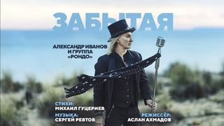 Александр Иванов игруппа «Рондо»— «Забытая» (2019)