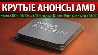 😈КРУТЫЕ АНОНСЫ AMD, Ryzen 5300G, 5600G и 5700G, новые Radeon Pro и где Ryzen 5 5600?