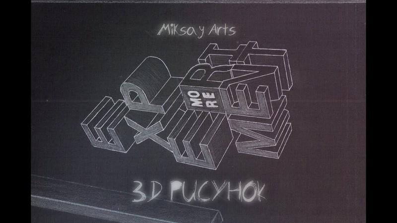 3D РИСУНОК MiksayArts EXPEREMENT