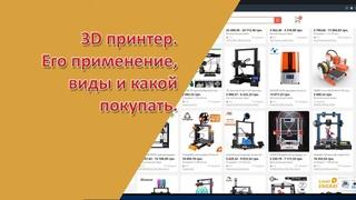 3D принтер. Его применение, виды и какой покупать.