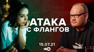 Атака с флангов / Лиза Лазерсон и Олег Кашин //