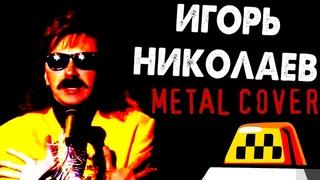 Игорь Николаев - Такси, такси (FARNEV METAL COVERS)