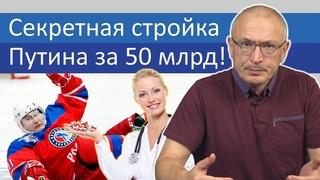 Растёт и ширится плесень геленджиковская дворцовая (Gelendzhikus Domum Fingunt Ordinarius), пожирает наш бюджет. Секретная стройка Путина за 50 млрд.