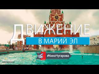 Фильм ДВИЖЕНИЕ В МАРИЙ ЭЛ Режиссёр: Виктор Чугаров