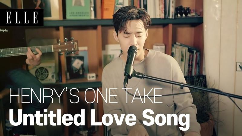 헨리 신곡 제목 없는 LOVE SONG 편곡 버전 최초 공개 HENRY'S ONETAKE Untitled Love Song I ELLE KOREA