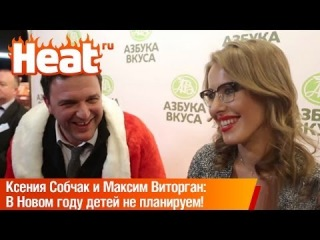 Ксения Собчак и Максим Виторган: В Новом году детей не планируем!