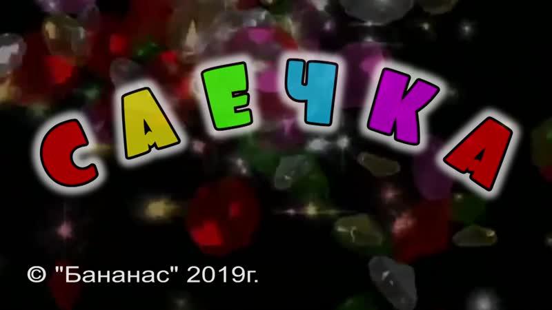 Снова стартовал наш любимый проект Саечка! Только юмор, только позитив! Ждем всех желающих на съемках!