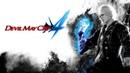 Прохождение Devil May Cry 4 4 Сын Спарды