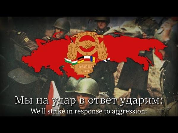 Песня объединённых армий Anthem of The Warsaw Pact