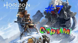Стрим Horizon zero dawn #7 (PS4PRO)