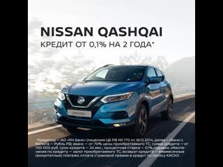 Nissan Qashqai в кредит 0,1% на 2 года