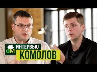 Олег Комолов: социализм, это когда главный капиталист - общество // Фанимани