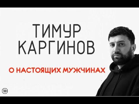 Тимур Каргинов О настоящих мужчинах