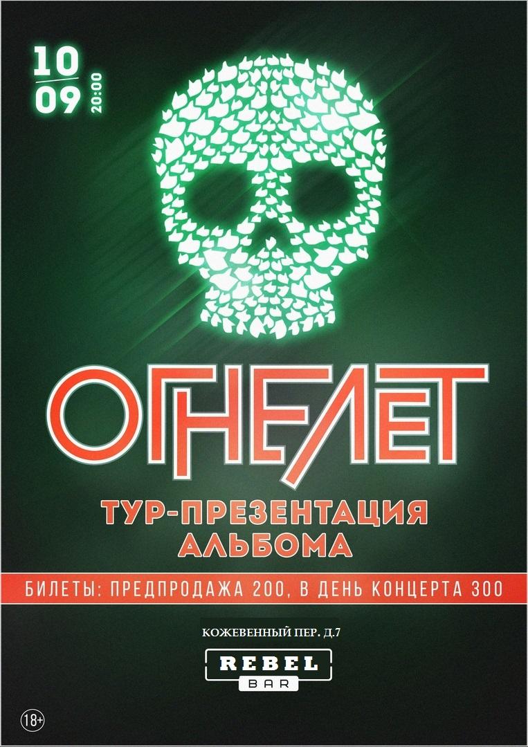 Афиша Нижний Новгород 10/09 ОГНЕЛЁТ в Нижнем Новгороде