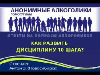 Как развить дисциплину 10 шага? На вопрос отвечает Антон З.(Новосибирск)