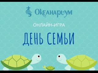 """Онлайн-игра """"Морские животные"""""""