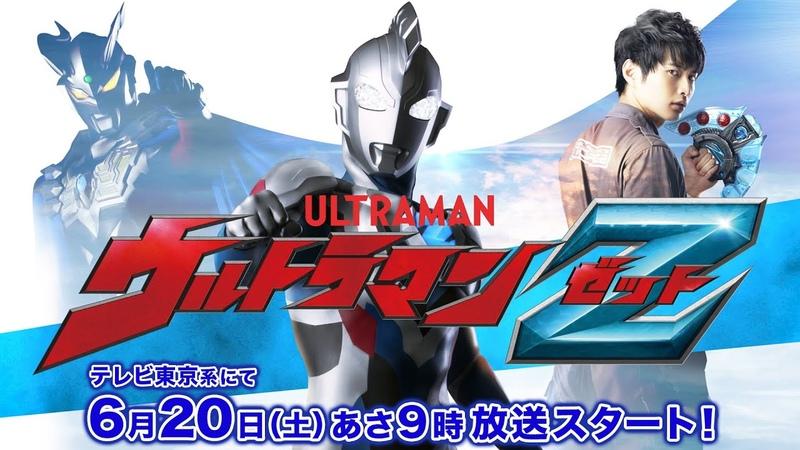 新TVシリーズ『 ウルトラマンZ 』PV初公開! 公式配信 変身アイテム 3タイプの姿、初登場!
