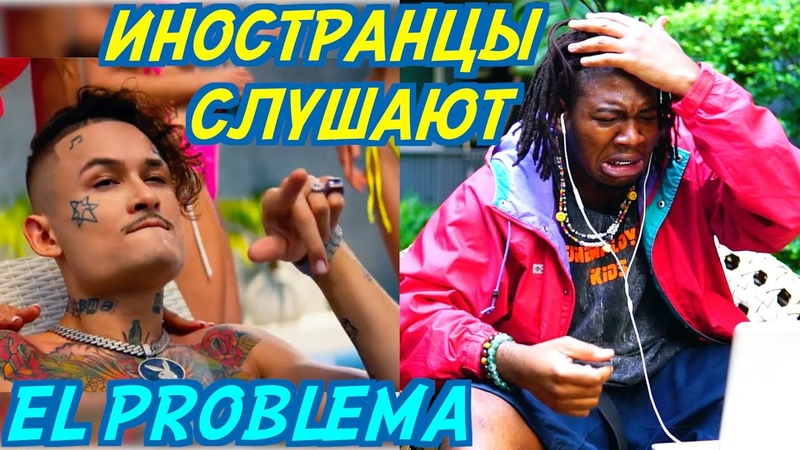 ИНОСТРАНЦЫ СЛУШАЮТ MORGENSHTERN ТИМАТИ - EL PROBLEMA. Иностранцы слушают русскую музыку.