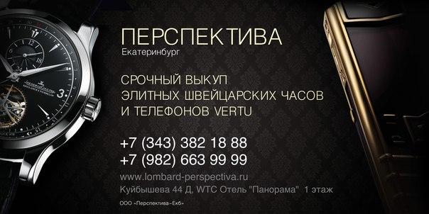 Екатеринбург скупка часов радо продам часы