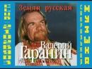 Валерий Гаранин: Земля Русская
