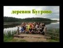 Пушкиногорцы 2012