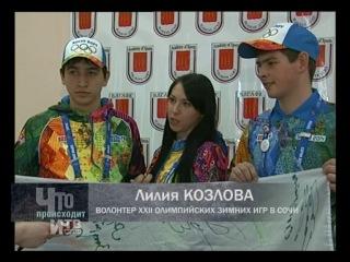 Великолучане  волонтеры вернулись из Сочи