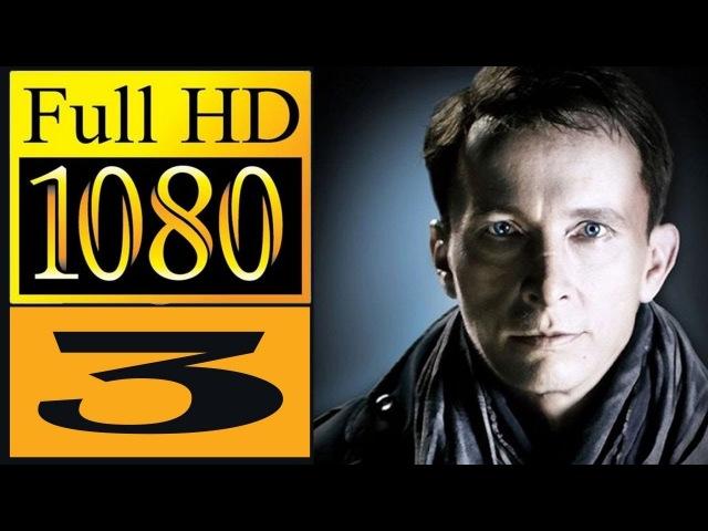 Метод Фрейда 3 серия 09 01 2013 Full HD 1080p