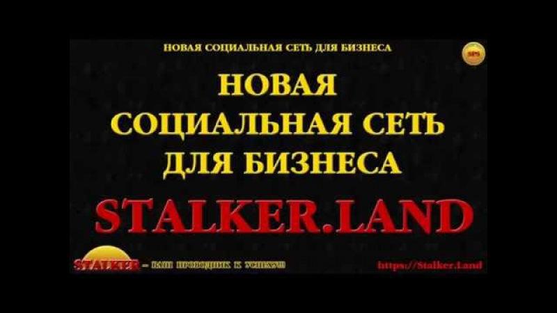 @575=B0F8O Stalker Land