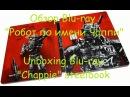 Распаковка Blu ray Робот по имени Чаппи железный бокс Chappie blu ray steelbook unboxing
