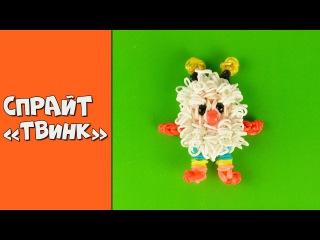 Твинк из резинок Спрайт Твинк из мультфильма Rainbow Brite