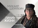 Линия жизни Михаил Шемякин