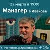 Манагер в Иванове, 25 марта