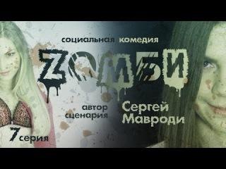 Зомби  Автор Мавроди  7 серия