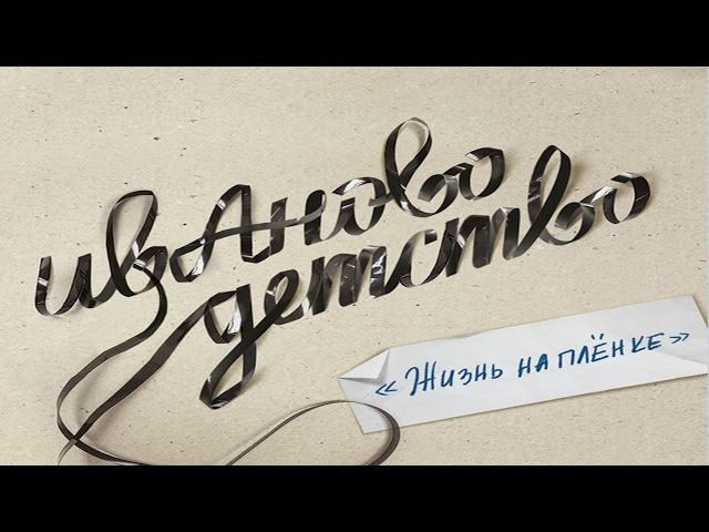 ИвАново Детство - Жизнь на плёнке (2017) Сольник М. Иванова. Торба-на-Круче. Аудио.
