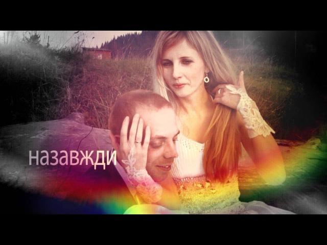 Весілля Борислав Богдан та Оля Сенишин
